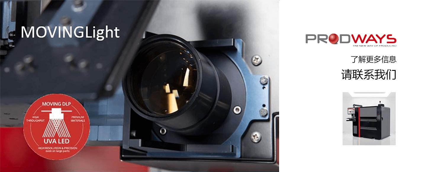 Prodways金属陶瓷3D打印机 Promaker V6000
